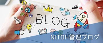 NITOH管理ブログ