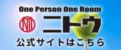 NITOH オフィシャルサイト